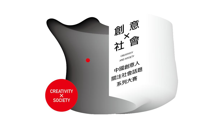 creative-society-hisheji-2