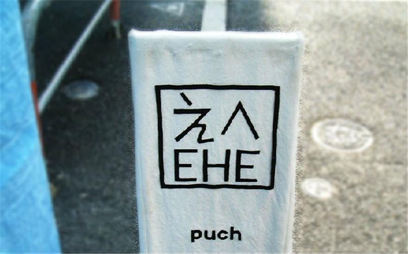 japan-shop-sign-hisheji (113)