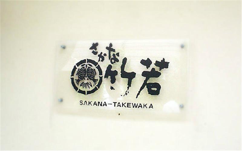japan-shop-sign-hisheji (116)
