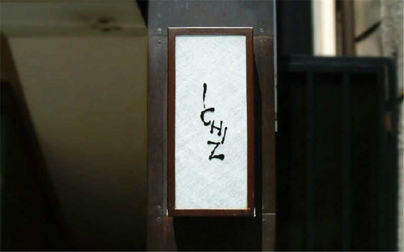 japan-shop-sign-hisheji (120)