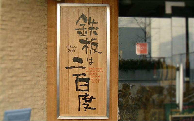 japan-shop-sign-hisheji (121)