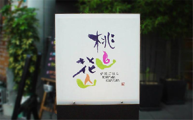 japan-shop-sign-hisheji (122)