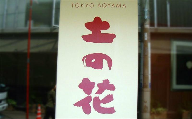 japan-shop-sign-hisheji (125)