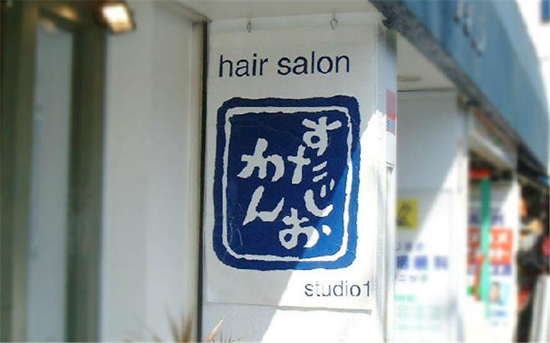 japan-shop-sign-hisheji (132)