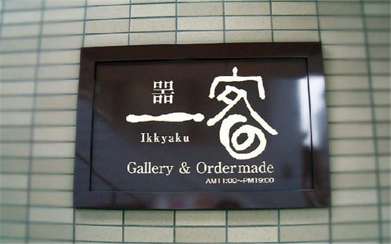 japan-shop-sign-hisheji (133)