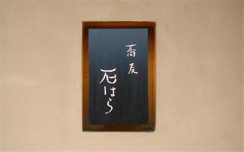 japan-shop-sign-hisheji (14)