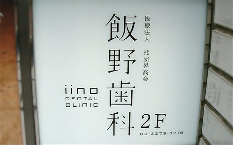 japan-shop-sign-hisheji (15)
