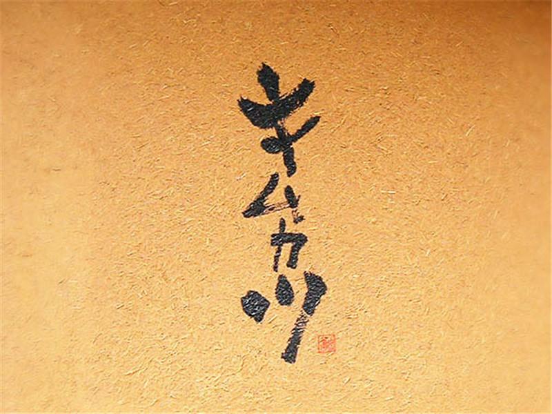 japan-shop-sign-hisheji (155)