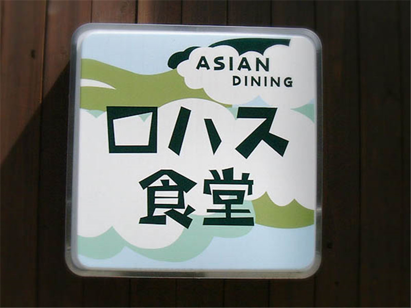 japan-shop-sign-hisheji (159)