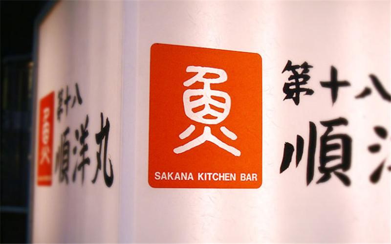 japan-shop-sign-hisheji (16)