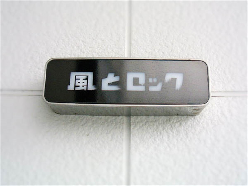japan-shop-sign-hisheji (160)