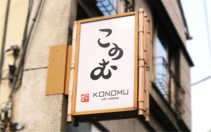 japan-shop-sign-hisheji (4)