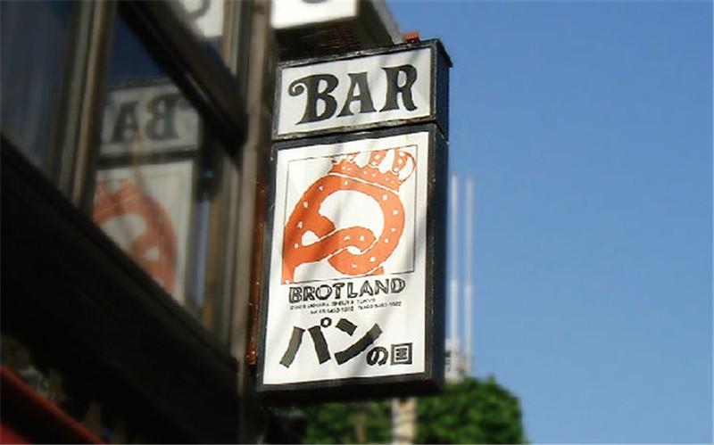 japan-shop-sign-hisheji (52)