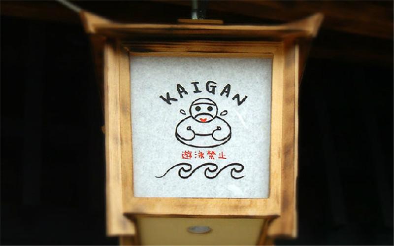 japan-shop-sign-hisheji (61)