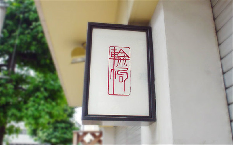 japan-shop-sign-hisheji (83)
