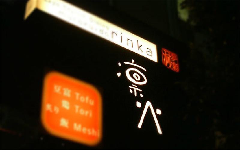 japan-shop-sign-hisheji (85)