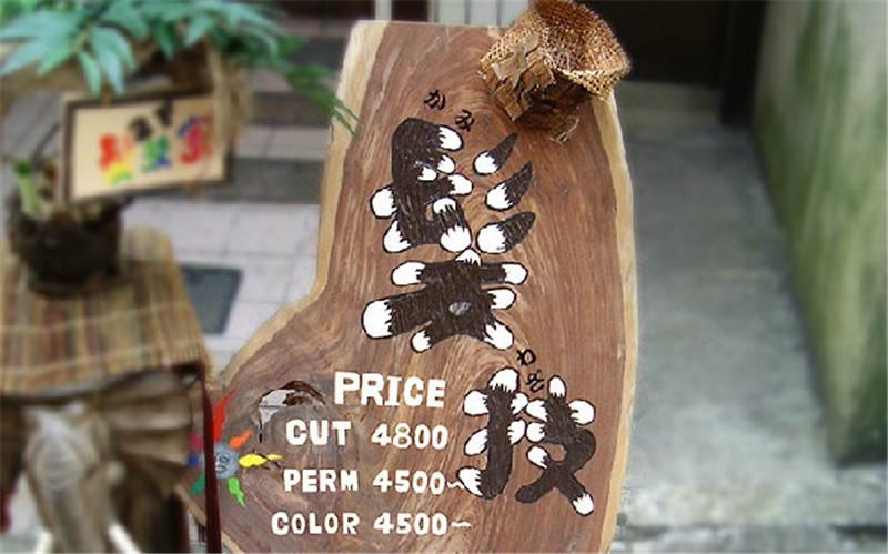 japan-shop-sign-hisheji (87)