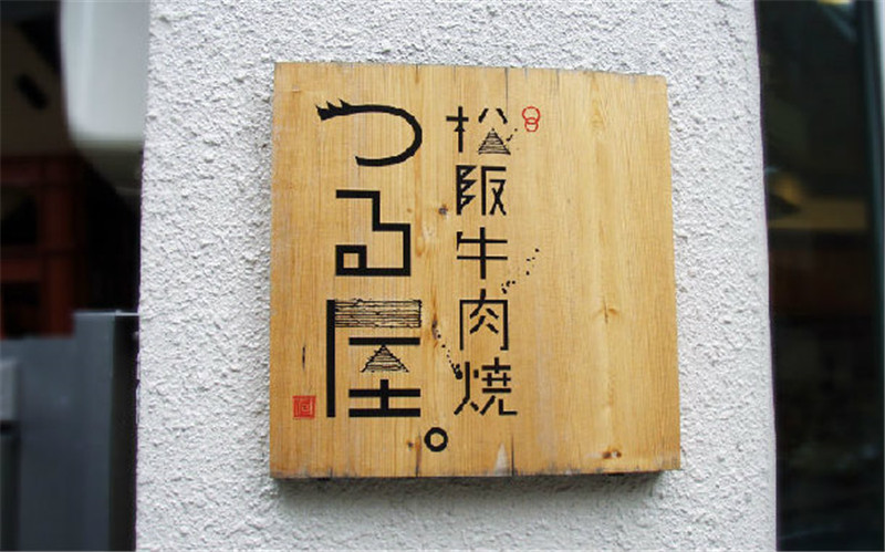 japan-shop-sign-hisheji (90)