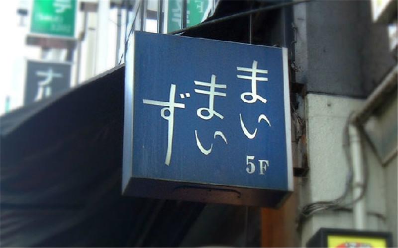 japan-shop-sign-hisheji (93)