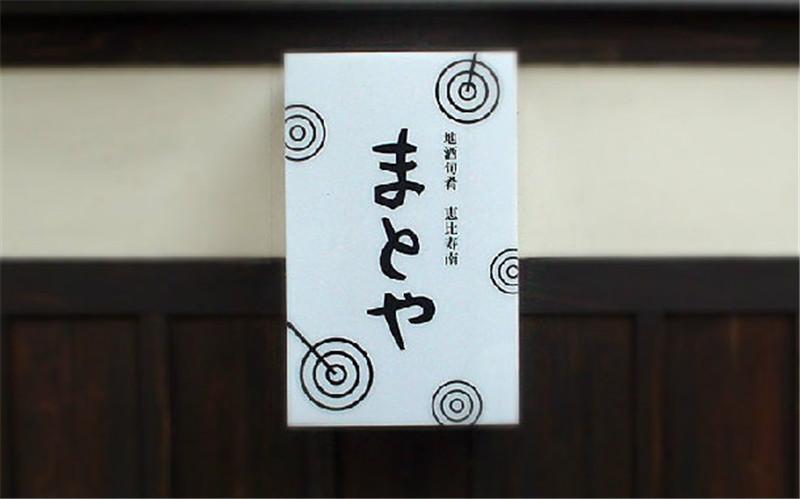japan-shop-sign-hisheji (94)