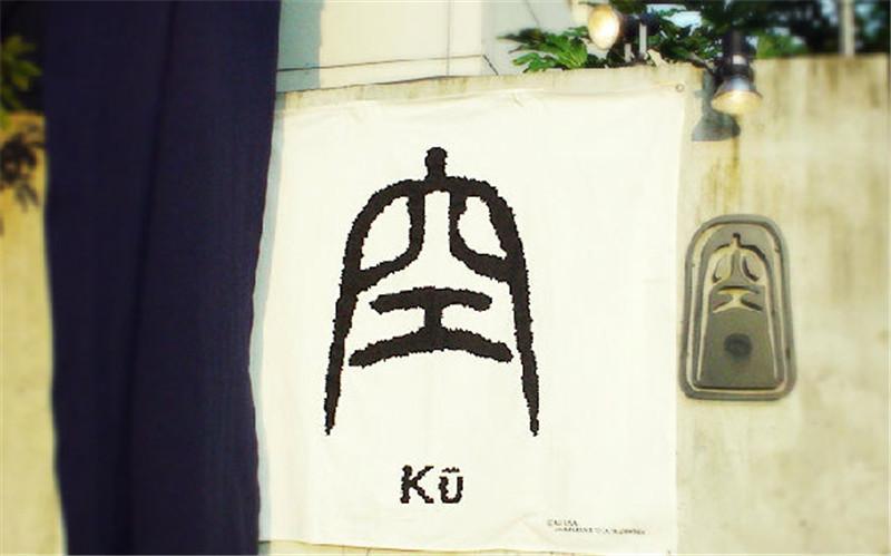 japan-shop-sign-hisheji (95)