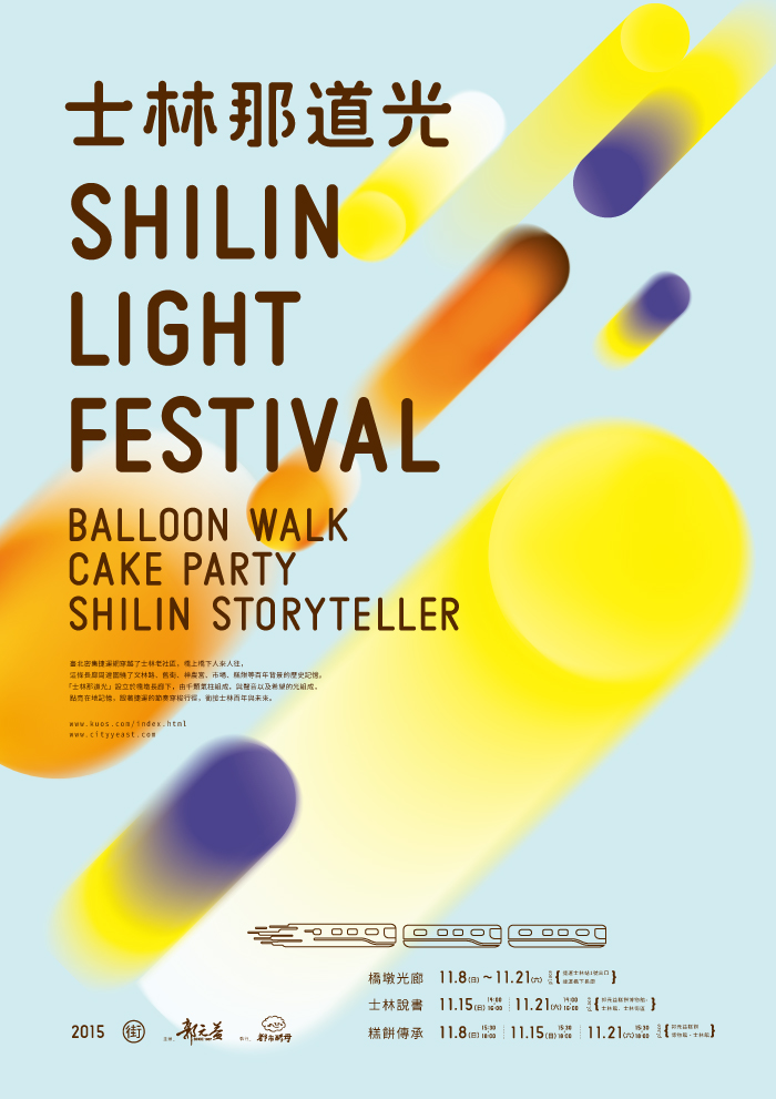 cityyeast-shilin-light-festival-ballon-walk-hisheji (1)