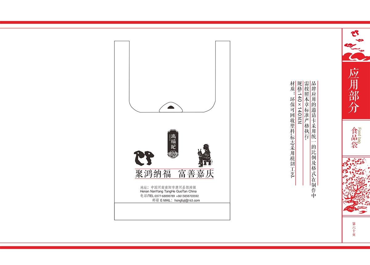 chai-kunpeng-hongfuji-branding-hisheji (17)