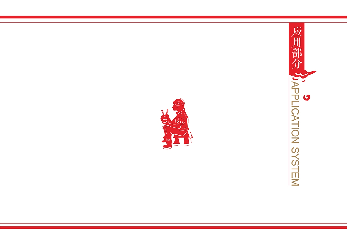 chai-kunpeng-hongfuji-branding-hisheji (26)