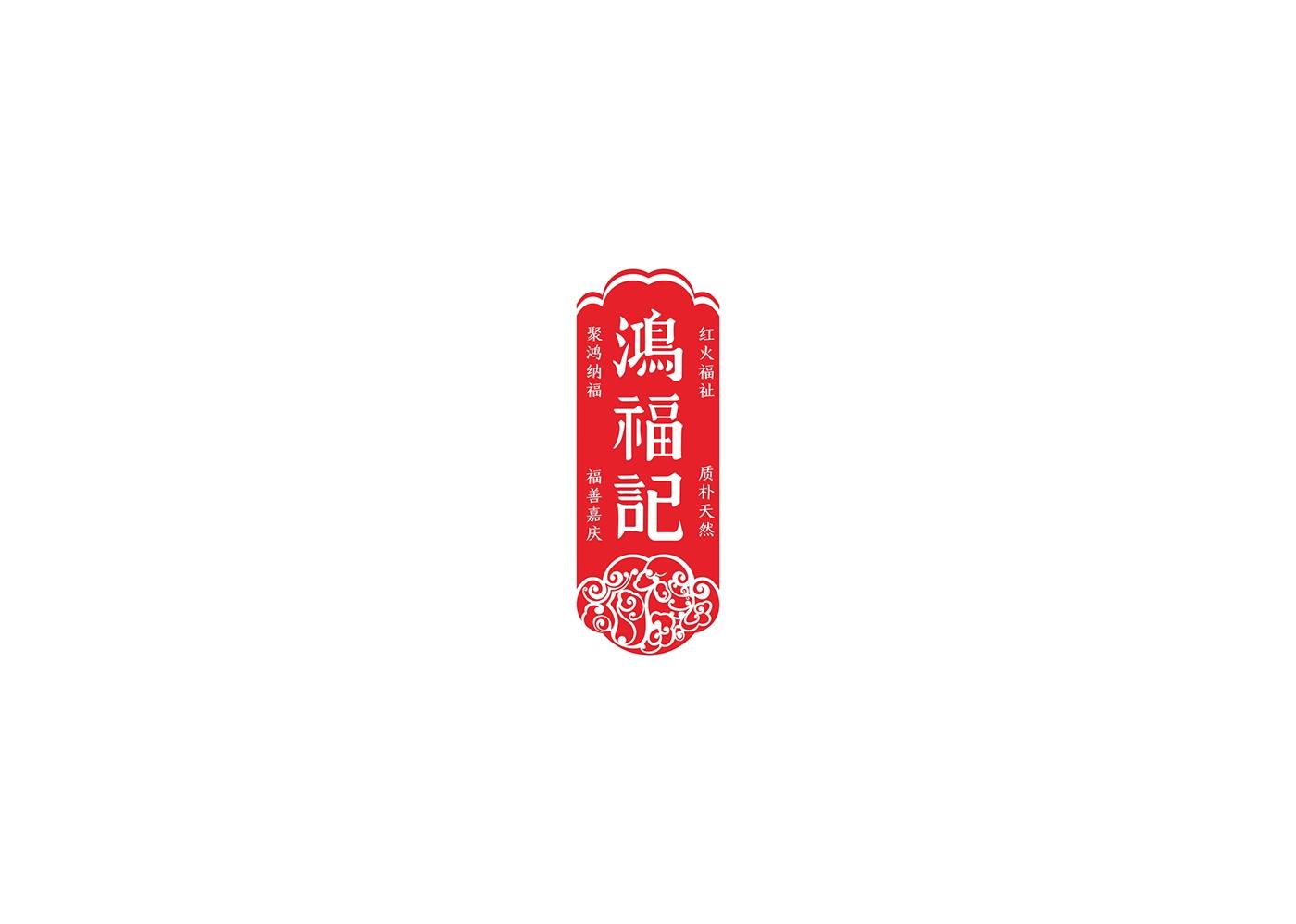 chai-kunpeng-hongfuji-branding-hisheji (30)