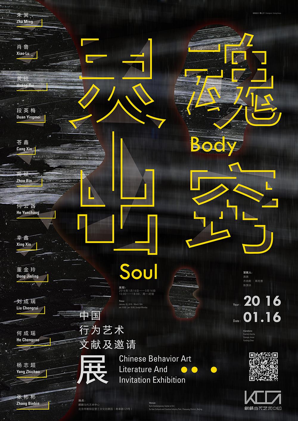 灵魂出窍海报