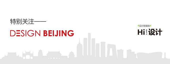 bannar2016 DesignBeijing