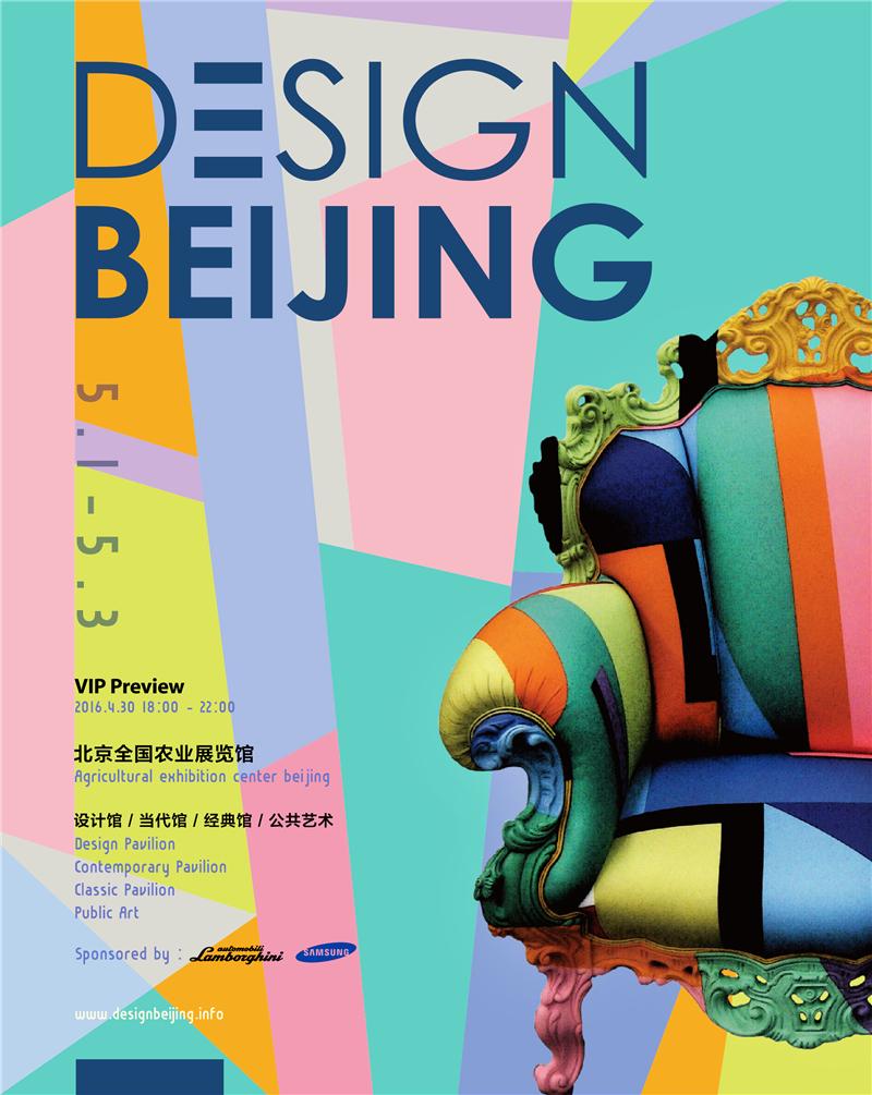 designbeijing (1)