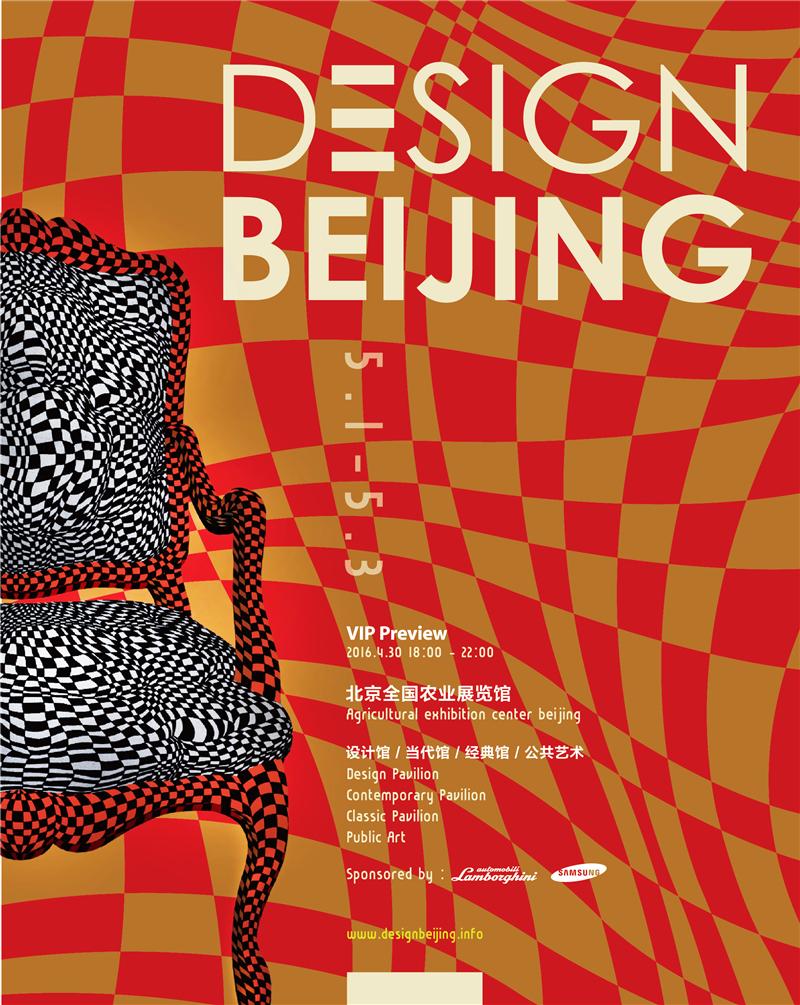 designbeijing (2)