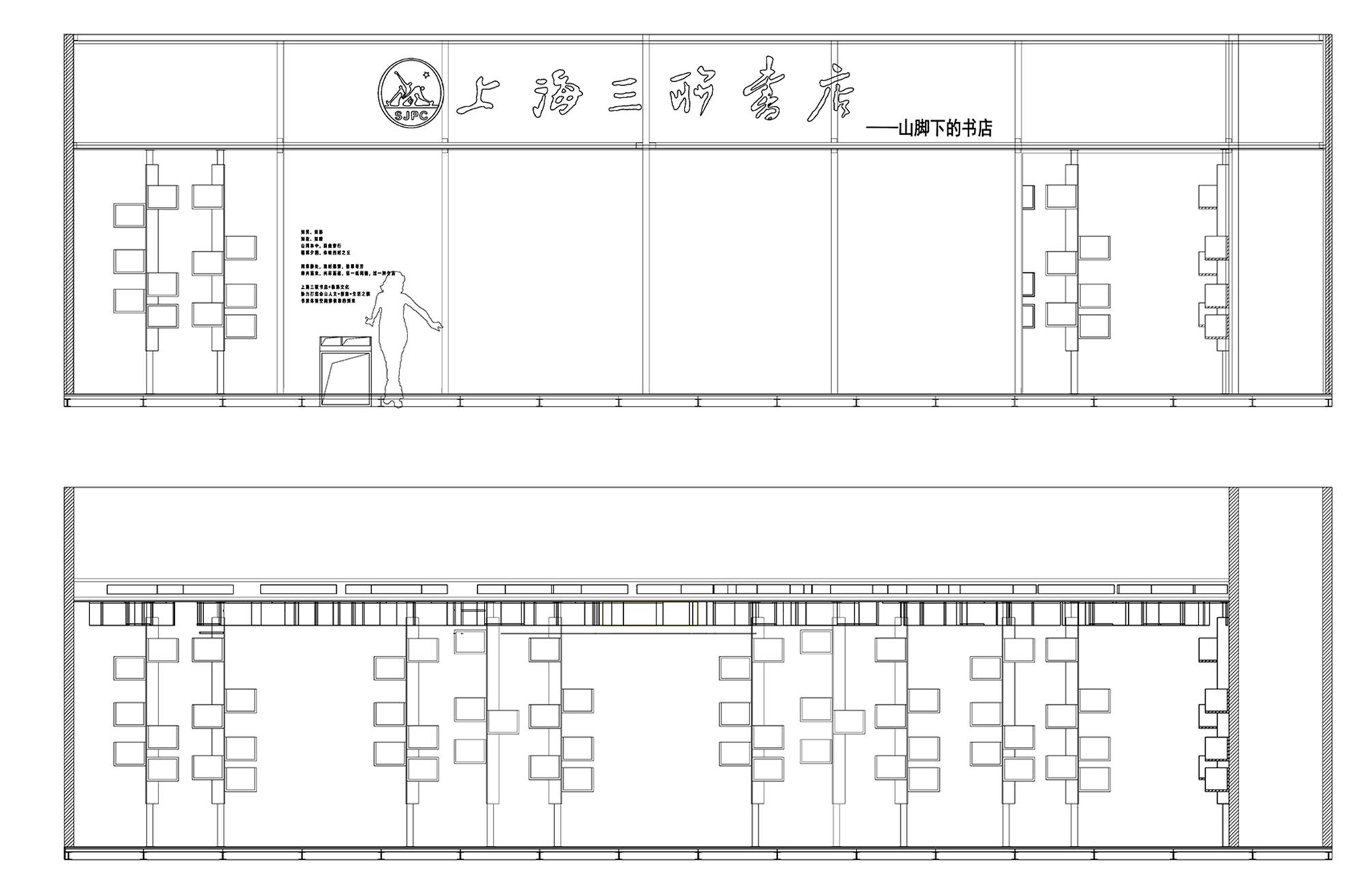 三联书展 P01-09平面图纸 (1)