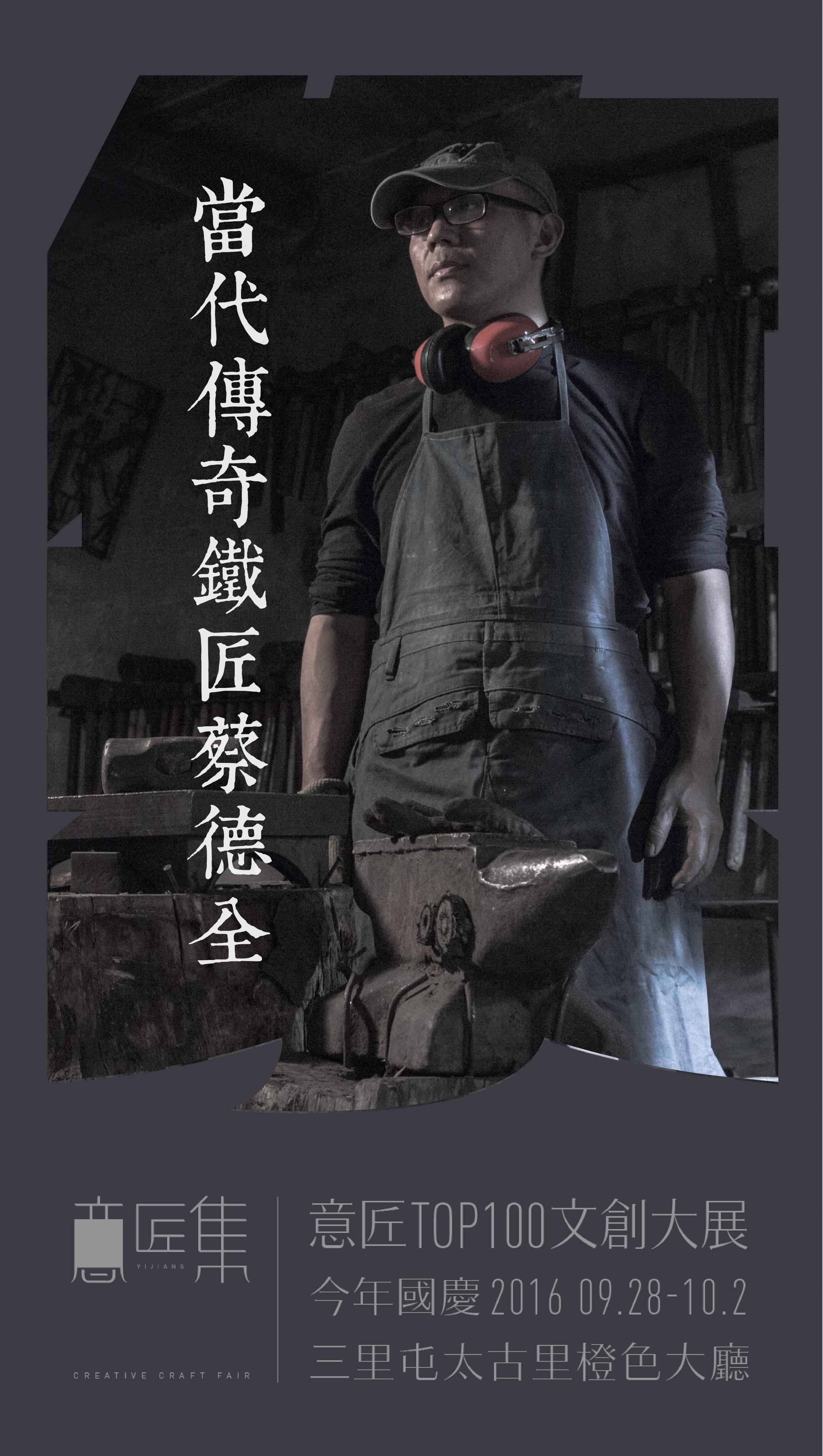 意匠集KV-意匠海報