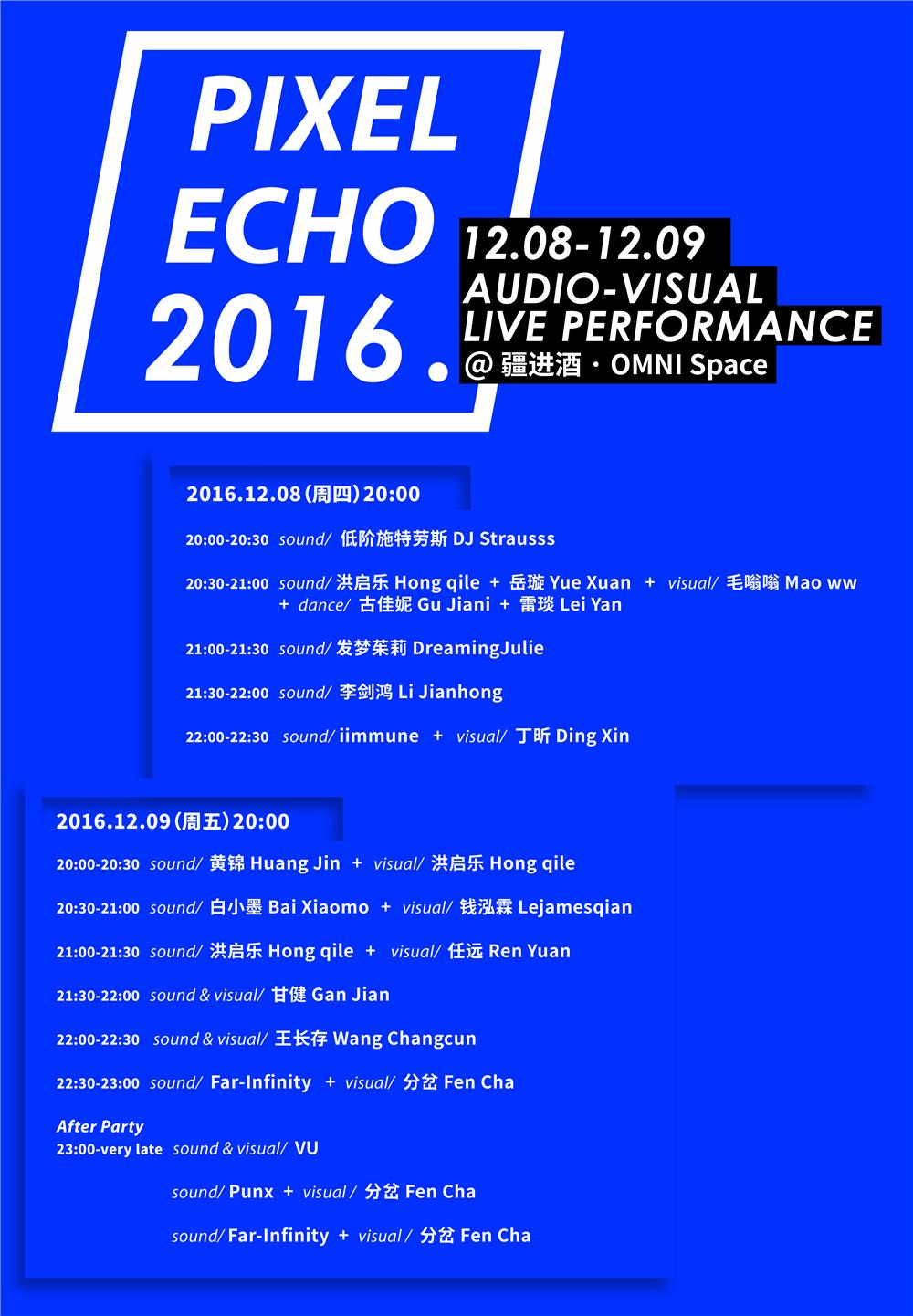 pixel echo2016bigparty-06