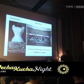 Pecha Kucha Night Vol.28
