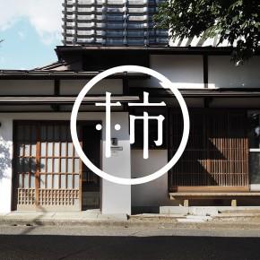 「柿ノ木ノ下」——日本一所80年历史的旧民居改造成的画廊
