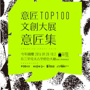 据说中国最优秀的100位匠人将携当家作品集结北京