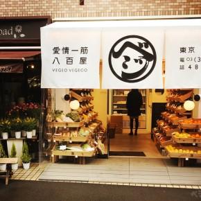出现在日本街边的新型八佰屋
