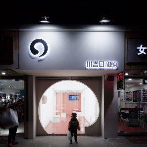 """她们把一个30平米的小店做成了""""博物馆"""""""