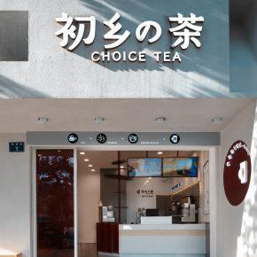 欧阳跳建筑设计丨初乡の茶茶饮店