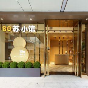巢羽设计 苏州80苏小馆餐厅