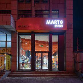 观町创新研究所丨北京新型公交便利店