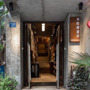 负空间设计|一家纯粹的书店,温情不打烊