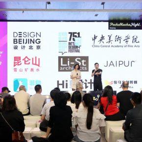 邀请|第42届国际创意论坛PechaKuchaBeijing开讲啦