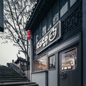 欧阳跳设计 | CoCoLAB山塘街店